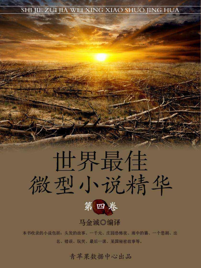 世界最佳微型小说精华·第四卷