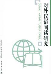 对外汉语阅读研究(仅适用PC阅读)