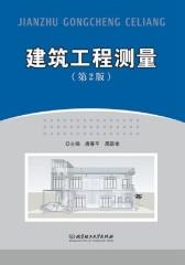 建筑工程测量(第2版)