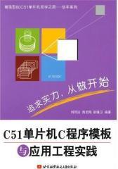 C51单片机C程序模板与应用工程实践(仅适用PC阅读)