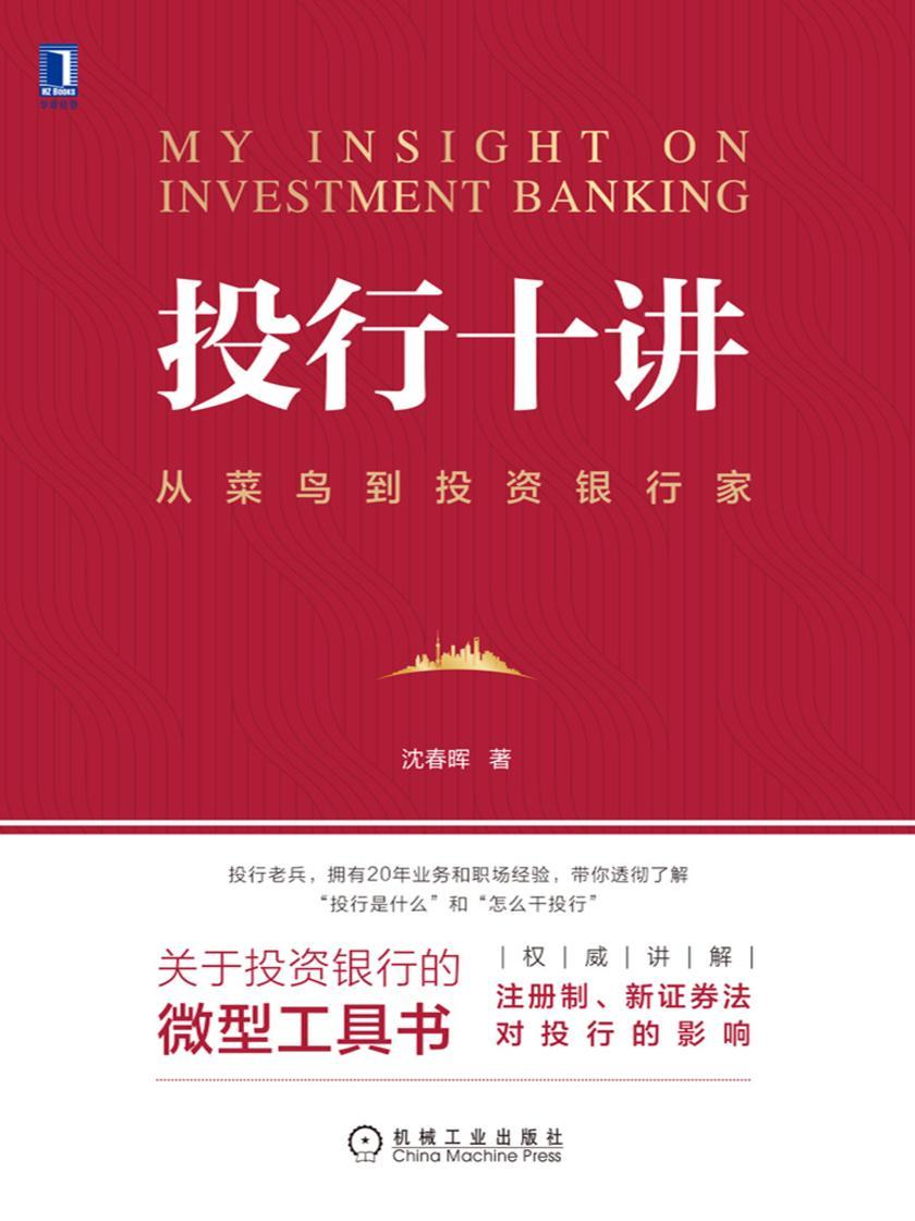 投行十讲:从菜鸟到投资银行家
