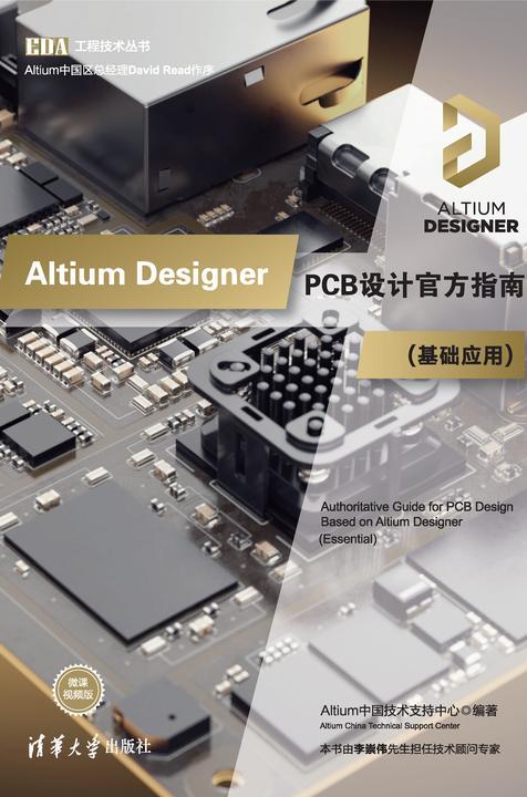 Altium Designer PCB设计官方指南(基础应用)