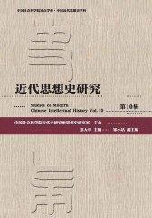 近代思想史研究(第10辑)