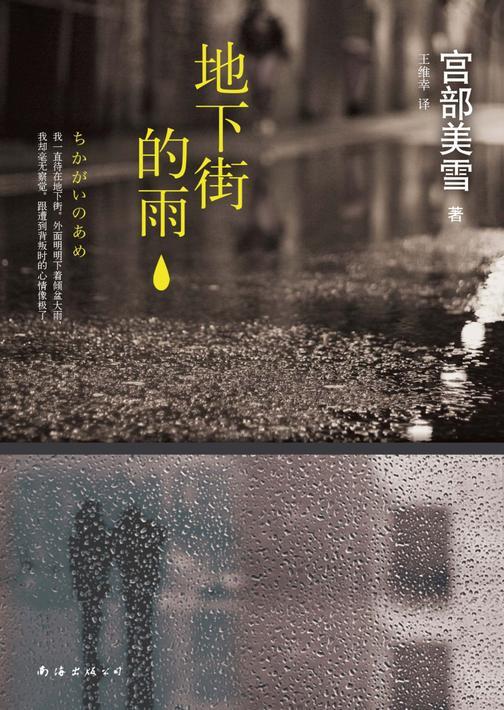 宫部美雪:地下街的雨