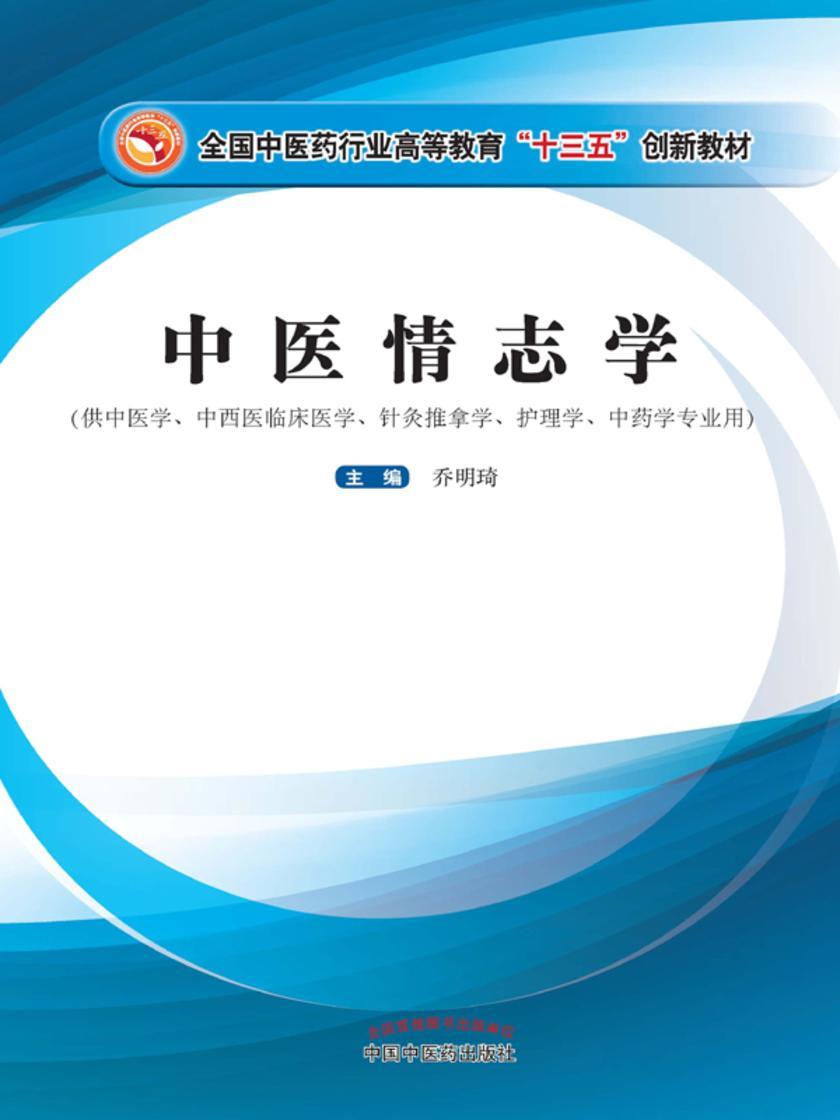 中医情志学(十三五)
