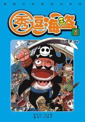 秀逗海盗1(仅适用PC阅读)