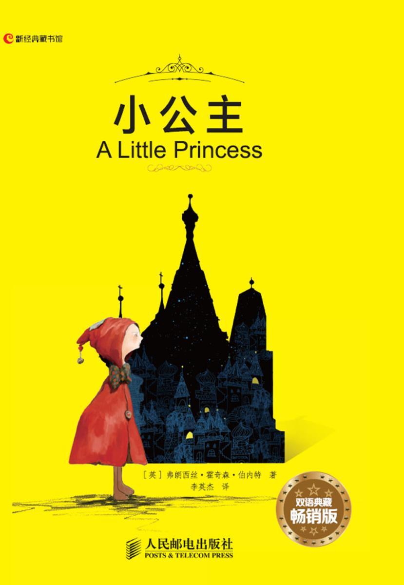 小公主:双语典藏畅销版:汉英对照