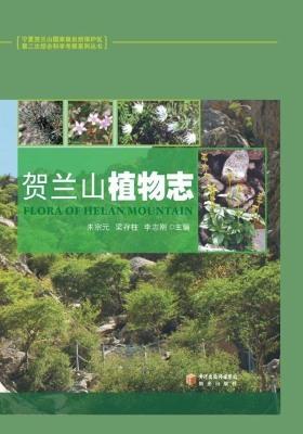贺兰山植物志(仅适用PC阅读)