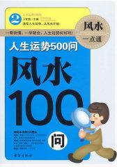 人生运势500问:风水100问