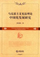马克思主义宪法理论中国化发展研究