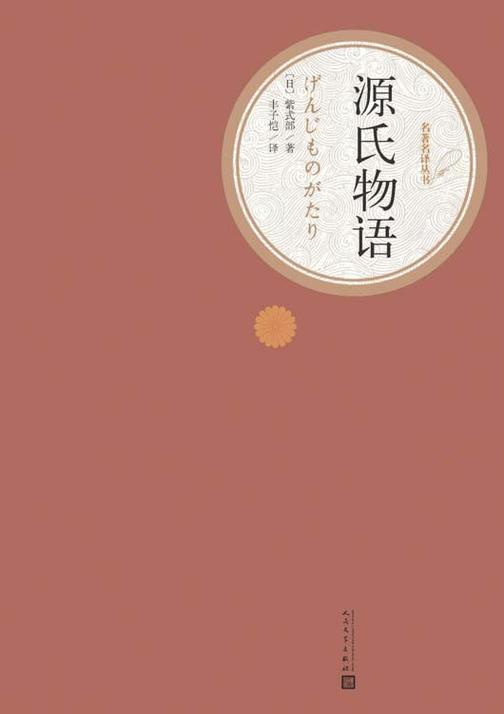 源氏物语(世界名著,经典影视剧作,人民文学名著名译最新版)(名著名译丛书)