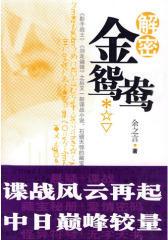 解密金鸳鸯(试读本)