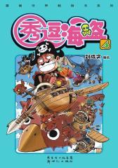 秀逗海盗4(仅适用PC阅读)
