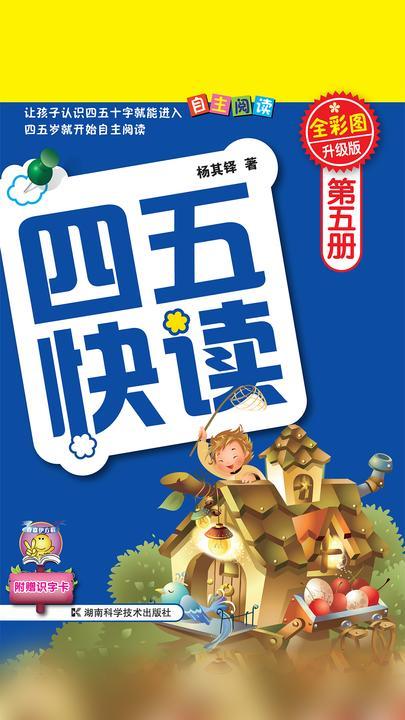 四五快读第五册全彩图升级版(让孩子爱上阅读、快乐识字)
