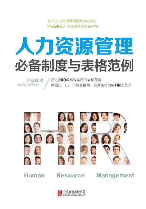 人力资源管理必备制度与表格范例
