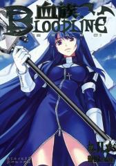 血族BLOODLINE[空想白昼篇]2(仅适用PC阅读)