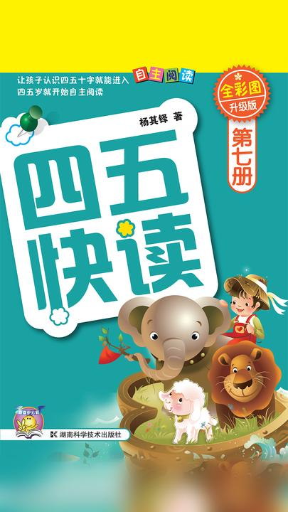 四五快读第七册全彩图升级版(让孩子爱上阅读、快乐识字)