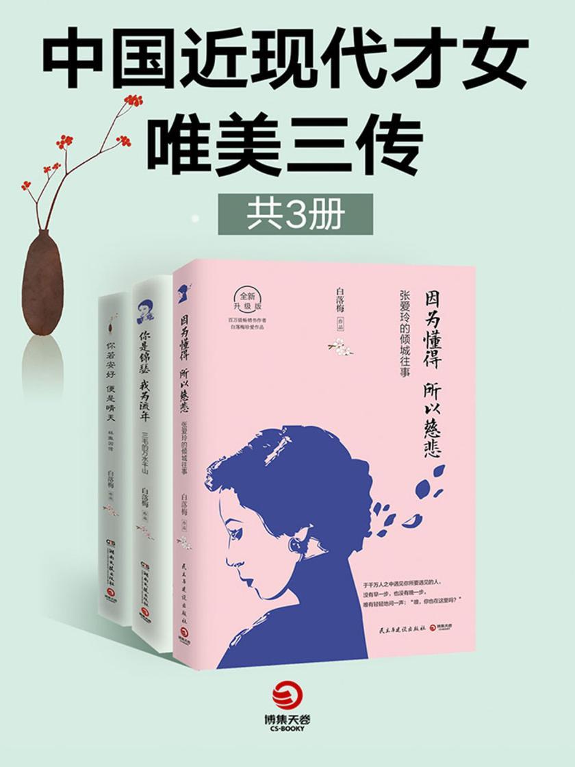 中国近现代才女唯美三传(共3册)