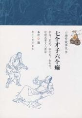 七个才子六个癫(山海经故事丛书)