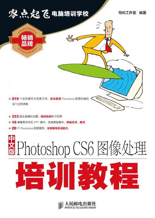 中文版Photoshop CS6图像处理培训教程(不提供光盘内容)