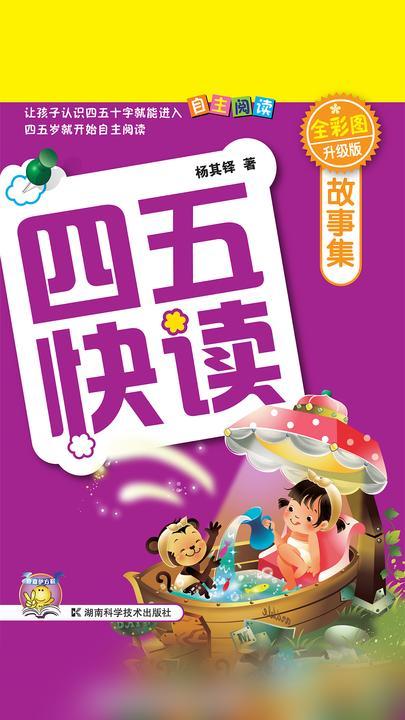 四五快读故事集全彩图升级版(让孩子爱上阅读、快乐识字)