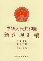 中华人民共和国新法规汇编:2002年.第六辑(试读本)