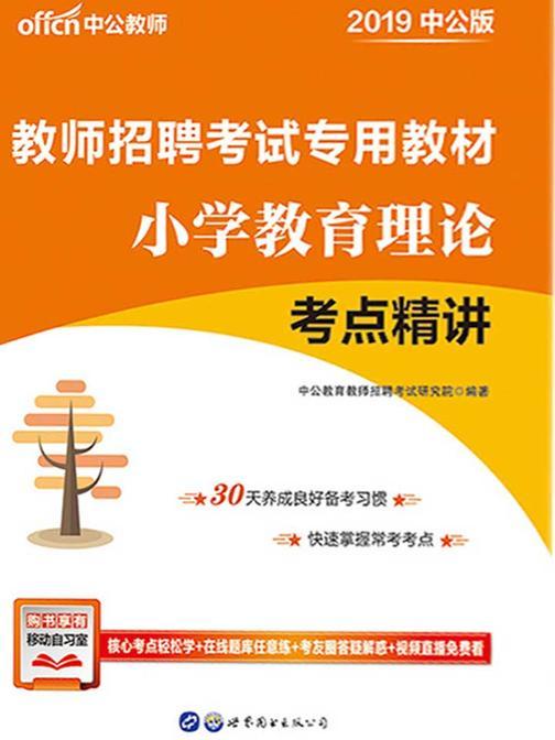 中公2019教师招聘考试专用教材小学教育理论考点精讲