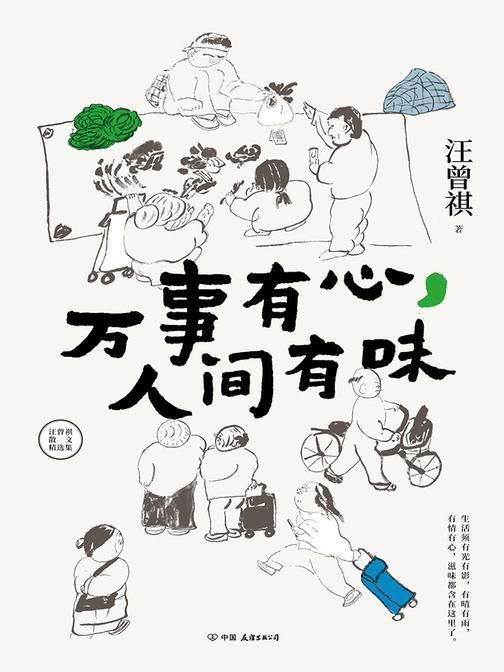 汪曾祺散文精选集:万事有心,人间有味