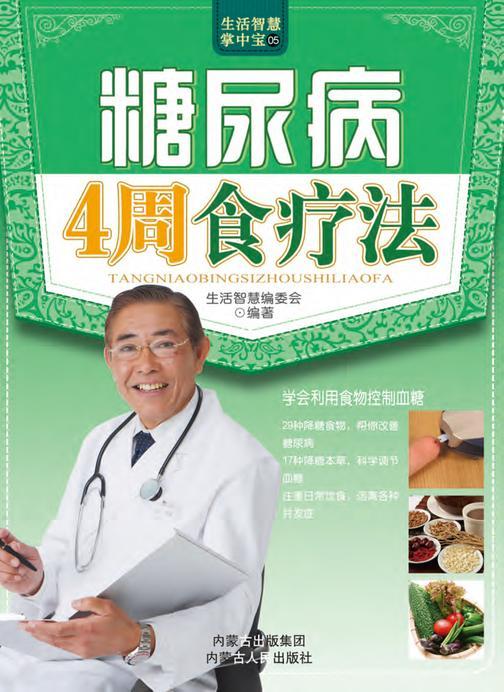 糖尿病4周食疗法