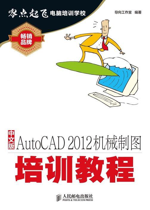 中文版AutoCAD 2012机械制图培训教程(不提供光盘内容)
