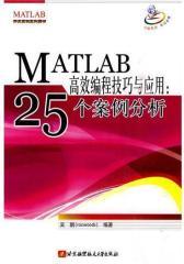 MATLAB高效编程技巧与应用:25个案例分析(仅适用PC阅读)