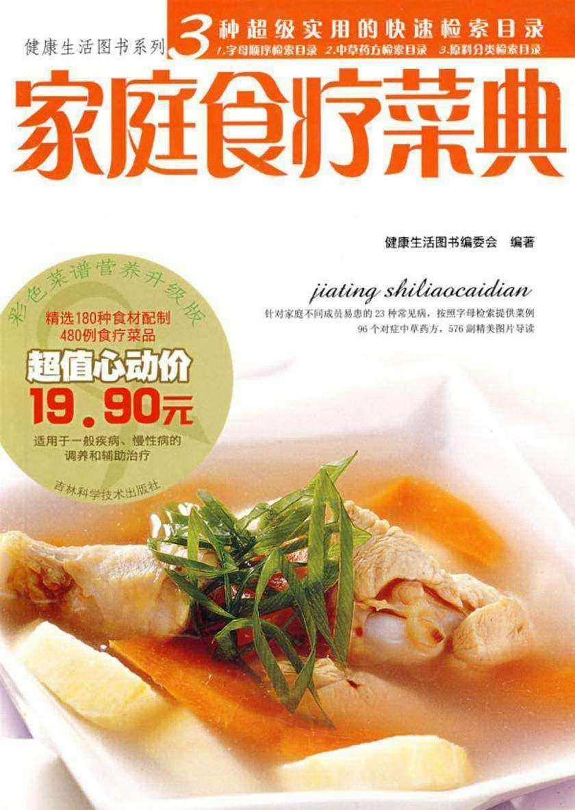 健康生活系列:家庭食疗菜典(试读本)