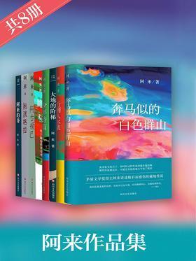 阿来作品集(共8册)