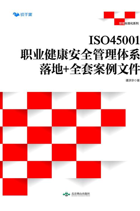 ISO45001职业健康安全管理体系 : 落地+全套案例文件
