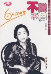 不脱不色3——鱼顺顺男女私房话(试读本)