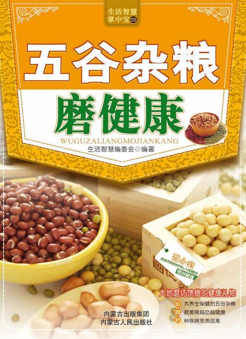 五谷杂粮磨健康(仅适用PC阅读)