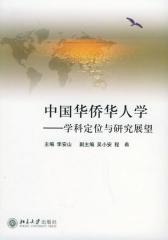 中国华侨华人学:学科定位与研究展望(仅适用PC阅读)