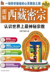 图解西藏密宗(仅适用PC阅读)