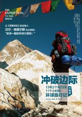 冲破边际:13年2个月23天11个小时的环球旅行记