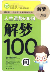 人生运势500问:解梦100问