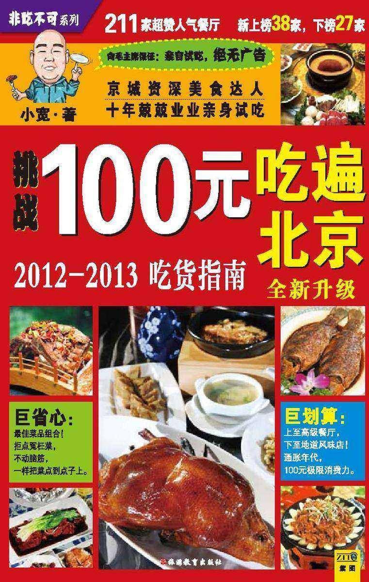 100元吃遍北京(2012-2013吃货指南)(仅适用PC阅读)