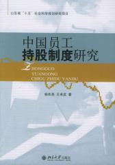 中国员工持股制度研究(仅适用PC阅读)