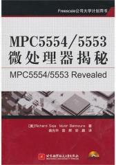 MPC5554/5553微处理器揭秘(仅适用PC阅读)