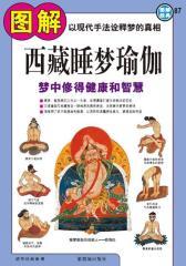 图解西藏睡梦瑜伽(仅适用PC阅读)