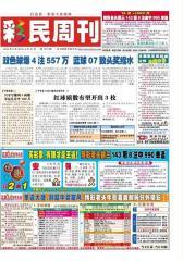 假日休闲报·彩民周刊 周刊 2012年总1374期(电子杂志)(仅适用PC阅读)