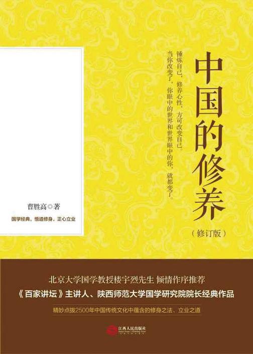 中国的修养(修订版)【在任何时候,都不要缺失了修养,这是比名利更重要的资本】