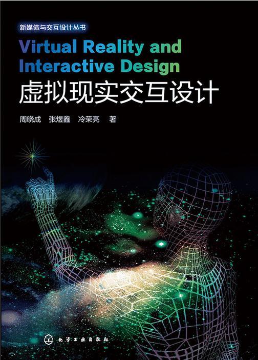 虚拟现实交互设计