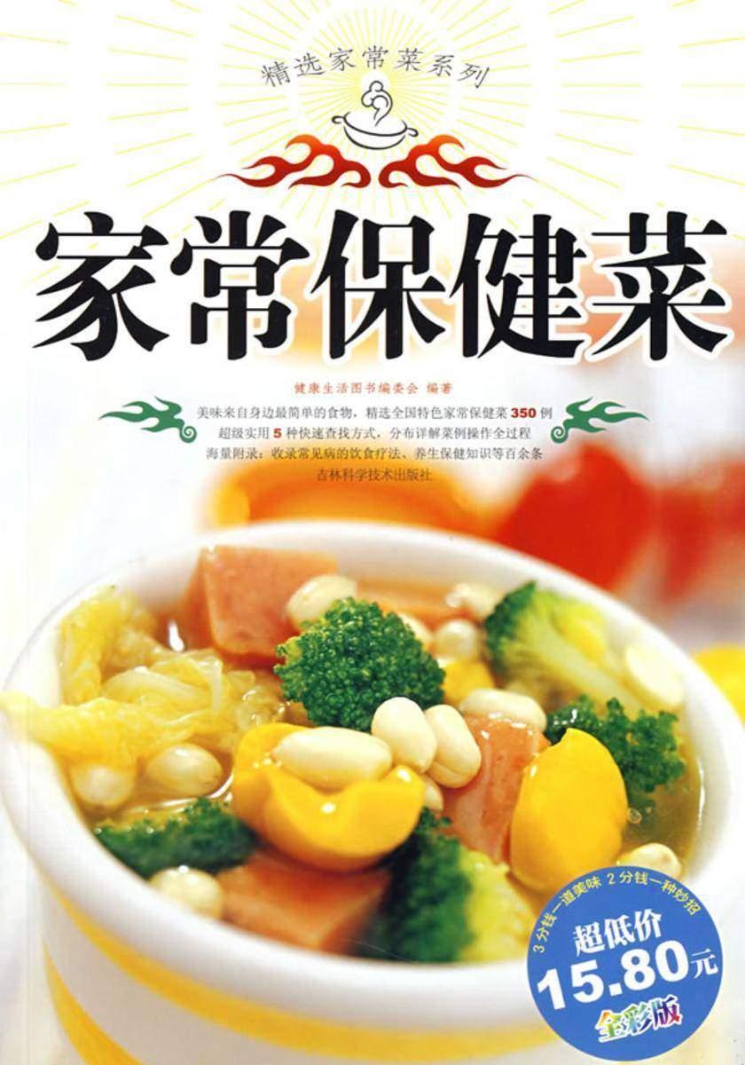 精选家常菜系列:家常保健菜(试读本)