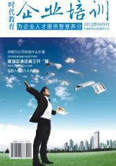 时代教育·企业培训 月刊 2012年第6期(电子杂志)(仅适用PC阅读)