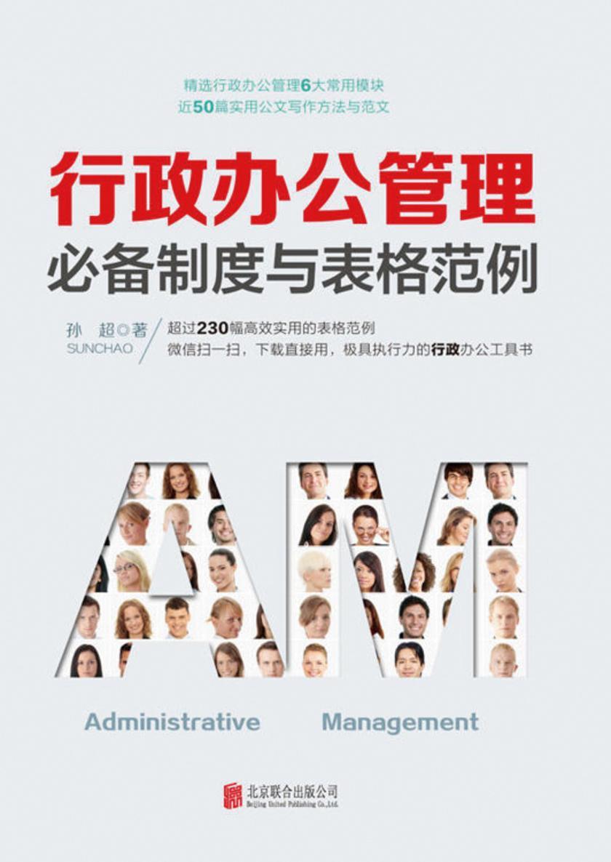 行政办公管理制度与表格范例